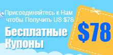 Присоединяйтесь к Нам, чтобы Получить Бесплатные Купоны US $ 78