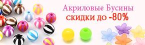 Акриловые Бусины  Скидки до -80%