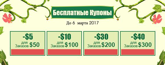 Бесплатные Купоны До 6  марта 2017