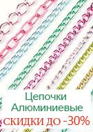 Цепочки Алюминиевые Скидки до -30%
