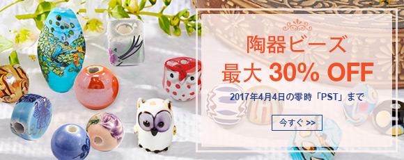 陶器ビーズ最大30%OFF2017年4月4日の零時「PST」まで