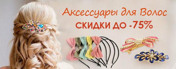 Аксессуары для Волос Скидки до -75%