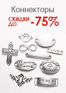 Коннекторы Скидки до -75%