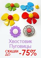 Хвостовик Пуговицы Скидки до -75%