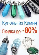 Кулоны из Камня Скидки до -80%
