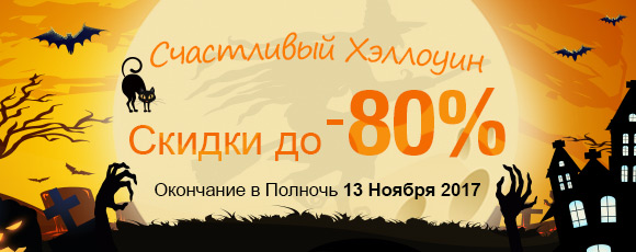 Счастливые Продажи Хэллоуина! Скидки до -80%