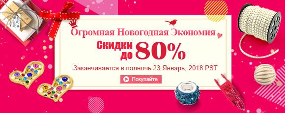 Огромная Новогодная Экономия Скидки до -80%