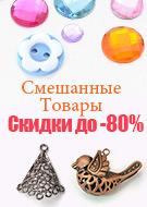 Смешанные Товары Скидки до -80%