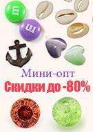 Мини-опт Скидки до -80%