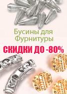 Бусины для Фурнитуры Скидки до -80%