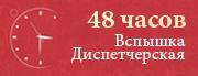 48 часов Вспышка Диспетчерская