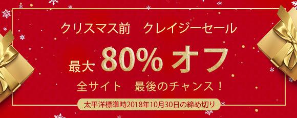 クリスマス前 クレイジーセール 最大80%オフ