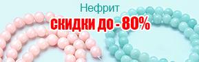 Нефрит Скидки до -80%