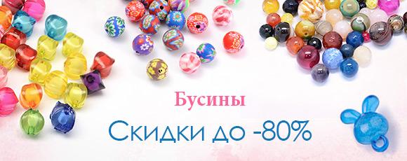 Бусины Скидки до -80%