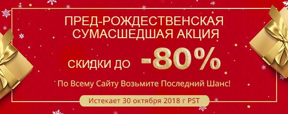 Пред-рождественская Сумасшедшая Акция Скидки до -80%