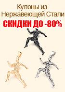 Кулоны из Нержавеющей Стали Скидки до -80%