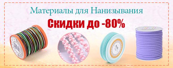 Материалы для Нанизывания Скидки до -80%