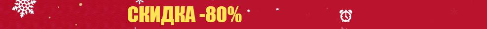 Скидка -80%