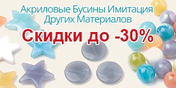 Акриловые Бусины Имитация Других Материалов Скидки до -30%