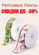Репсовые Ленты Скидки до -30%