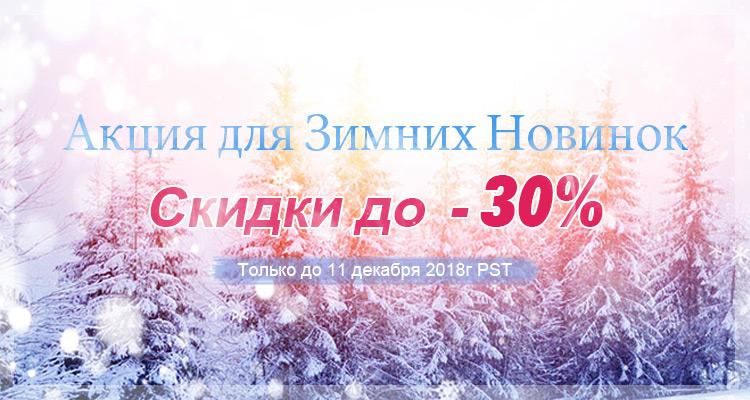 Акция для Зимних Новинок Скидки до -30%