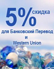 5% скидка для Банковский Перевод и Western Union
