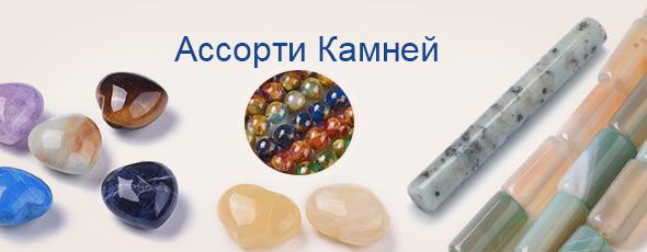 Ассорти Камней