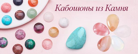 Кабошоны из Камня