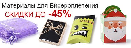 Материалы для Бисероплетения СКИДКИ до -45%