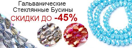 Гальванические Стеклянные Бусины СКИДКИ до -45%