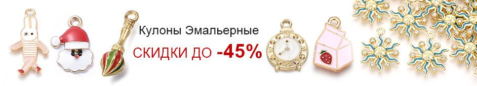 Кулоны Эмальерные СКИДКИ до -45%