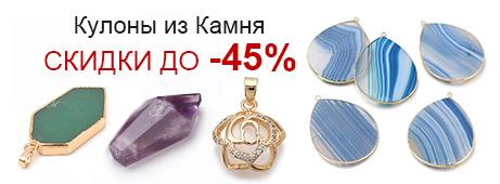Кулоны из Камня СКИДКИ до -45%