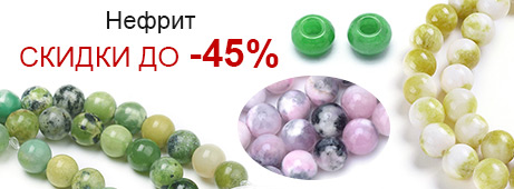 Нефрит СКИДКИ до -45%