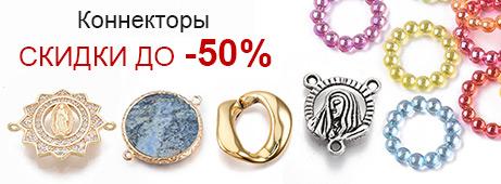 Коннекторы СКИДКИ до -50%