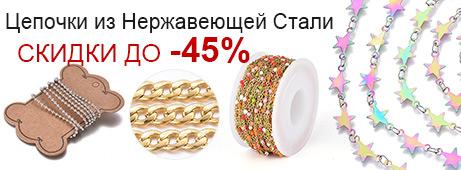 Цепочки из Нержавеющей Стали СКИДКИ до -55%