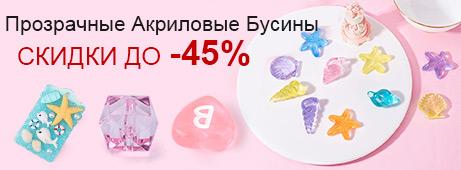 Прозрачные Акриловые Бусины СКИДКИ до -45%