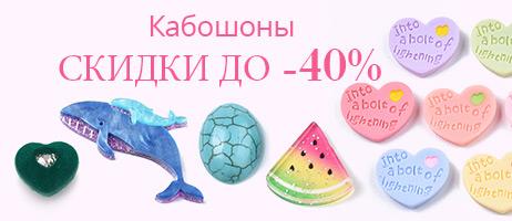 Кабошоны СКИДКИ до -40%
