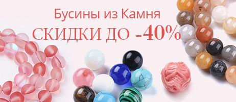 Бусины из Камня СКИДКИ до -40%