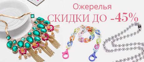 Ожерелья СКИДКИ до -45%