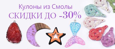 Кулоны из Смолы СКИДКИ до -30%