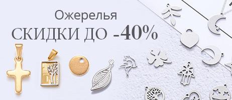 Ожерелья СКИДКИ до -40%