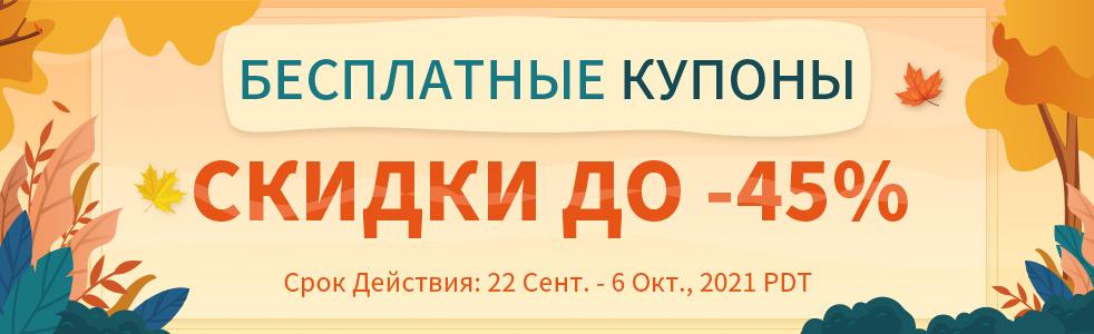 Бесплатные Купоны СКИДКИ до -45%