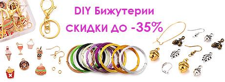 DIY Бижутерии СКИДКИ до -35%