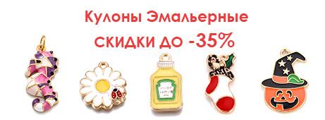 Кулоны Эмальерные СКИДКИ до -35%