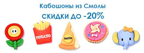 Кабошоны из Смолы СКИДКИ до -20%