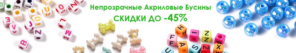 Непрозрачные Акриловые Бусины СКИДКИ до -45%
