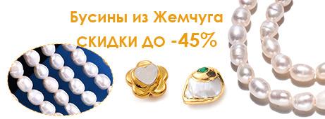Бусины из Жемчуга СКИДКИ до -45%