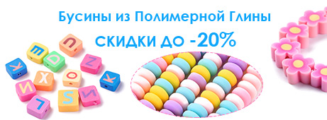Бусины из Полимерной Глины СКИДКИ до -20%