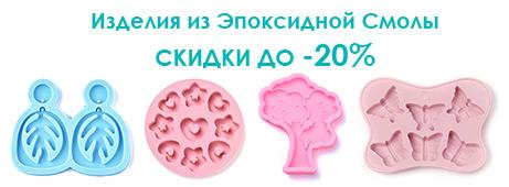 Изделия из Эпоксидной Смолы СКИДКИ до -20%