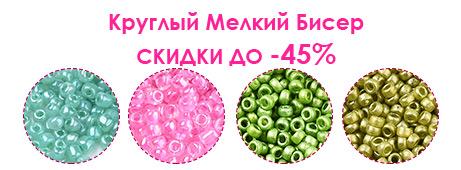 Круглый Мелкий Бисер СКИДКИ до -45%